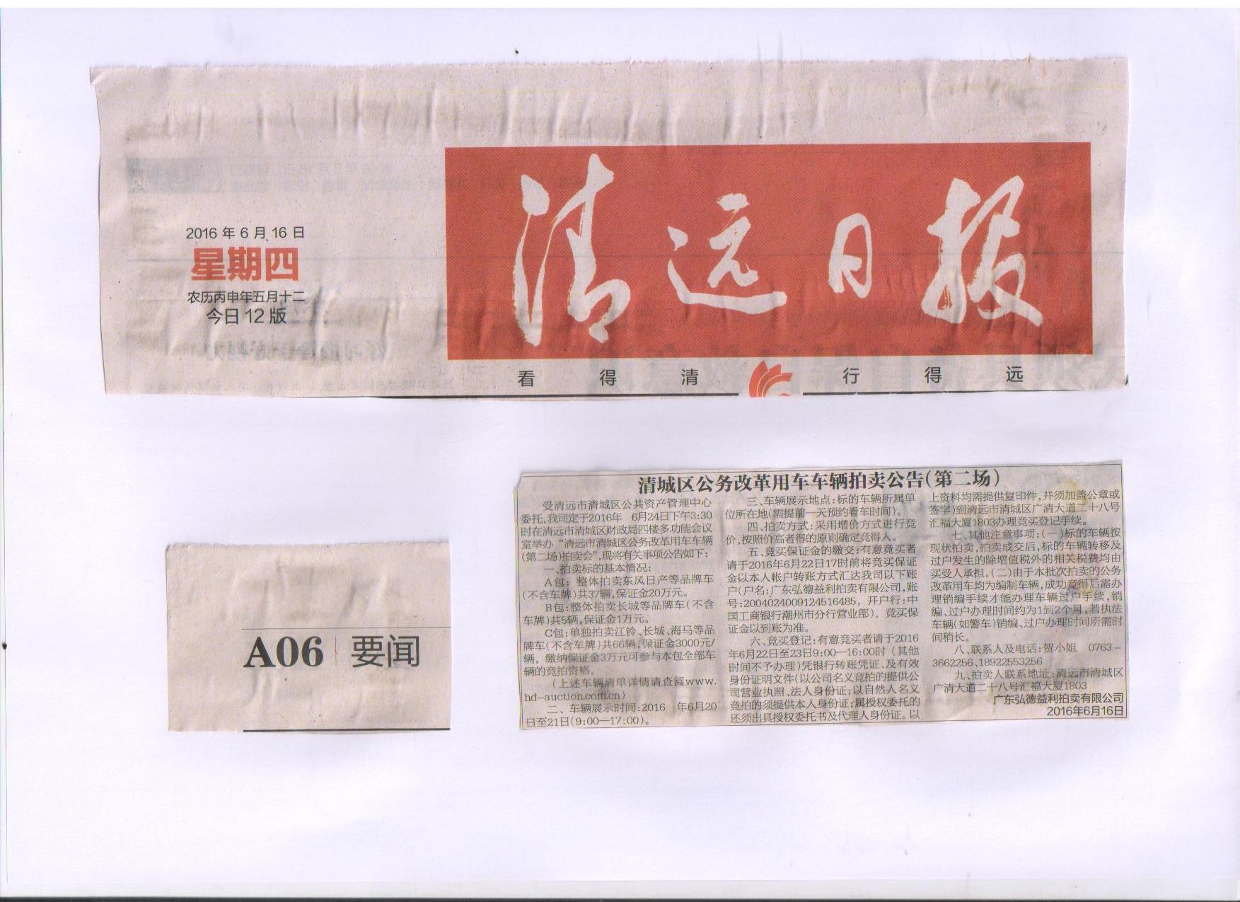 广东弘德益利拍卖有限公司 清(2016)第02期拍卖会