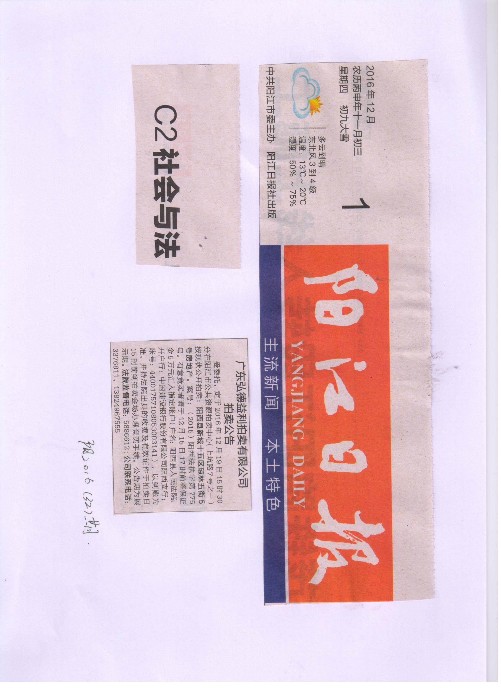 广东弘德益利拍卖有限公司阳2016(32)期拍卖会