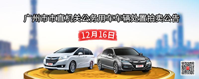 广州市市直公务用车车辆处置拍卖公告(第八场)