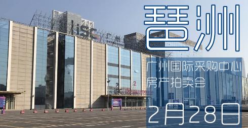 广东拍卖2月28日琶洲广州国际采购中心房产拍卖会