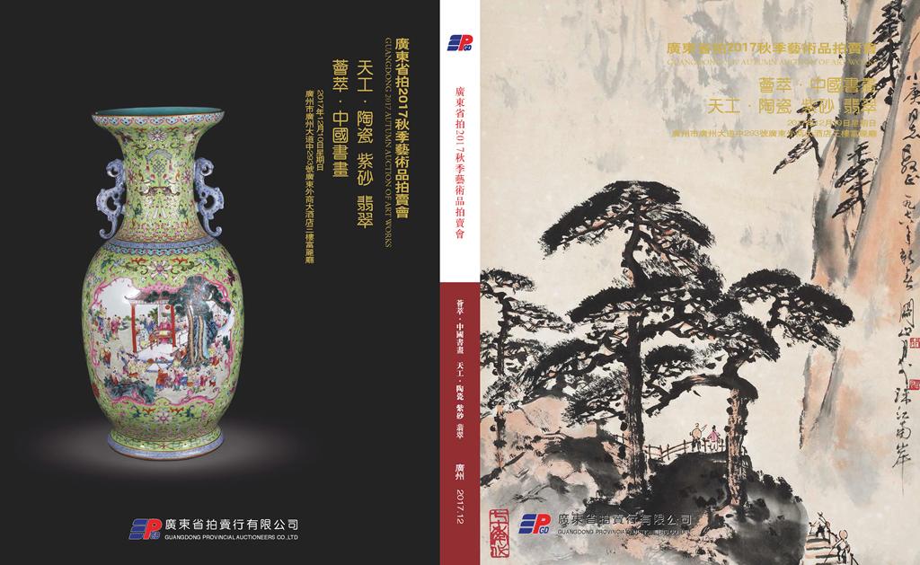 广东拍卖2017秋季艺术品拍卖会