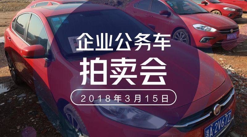 广东拍卖-企业公务车拍卖会