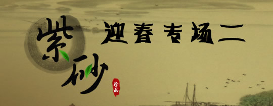 迎春紫砂专场2