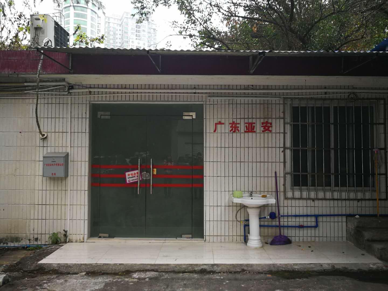 广州市天河区瘦狗岭路自编街7、8号材料试验室之101房租赁权拍卖公告