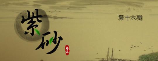 广东华骏紫砂第十六期拍卖会公告