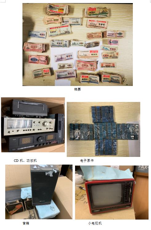 广东公正拍卖有限公司拍卖公告